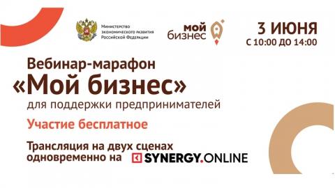 Сегодня завершается всероссийский онлайн-марафон «Мой бизнес»