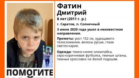 Саратовцы ищут восьмилетнего любителя сбегать из дома