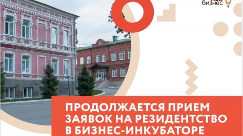 Саратовский областной Бизнес-инкубатор ждет новых резидентов