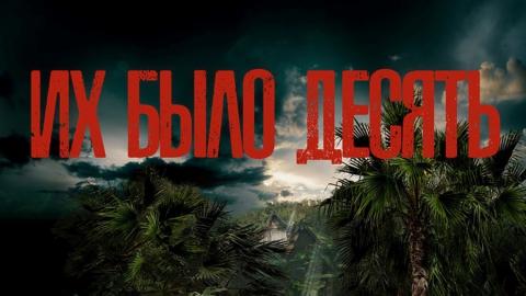 15 июня в Wink состоится премьера мини-сериала «Их было десять»