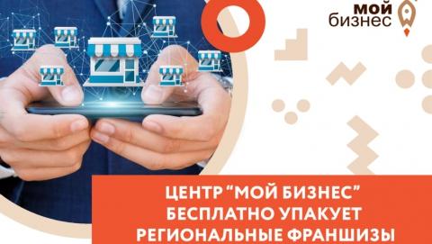 Центр предпринимателя «Мой бизнес» бесплатно упакует региональные франшизы и поможет с продвижением