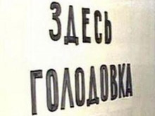 Саратовские журналисты объявили голодовку