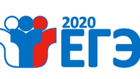 Утверждено расписание ЕГЭ-2020