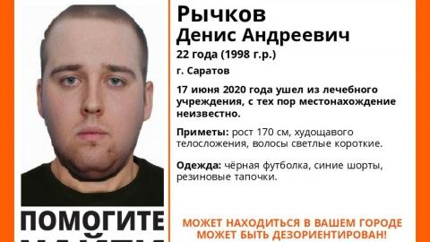 Саратовцы ищут 22-летнего парня из Заводского района