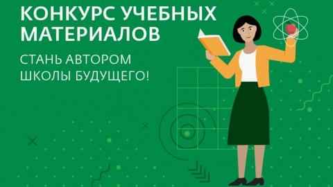 Школьница из Саратова стала призером конкурса «Учебные материалы для школы будущего» Фонда Сбербанка «Вклад в будущее» и АСИ