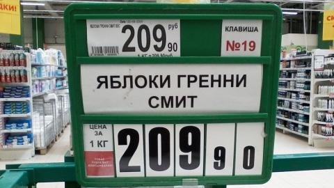 В Саратове появились яблоки по 209 рублей за килограмм