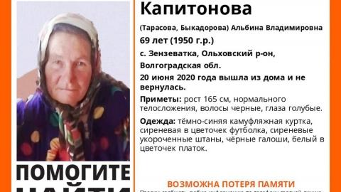Саратовцы ищут потерявшую память бабушку в камуфляже