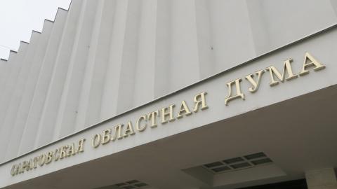 Массовая драка депутатов может обернуться роспуском Саратовской областной думы