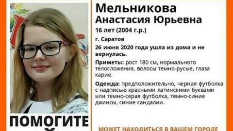 Волонтеры разыскивают пропавшую в пятницу высокую 16-летнюю девушку