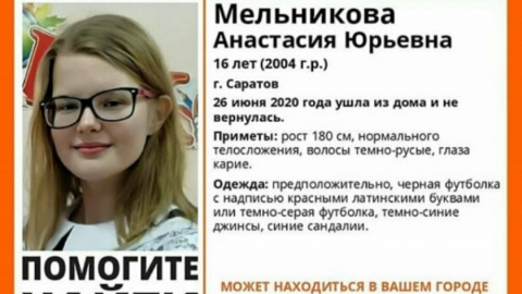 Пропавшая 16-летняя саратовчанка вышла на связь