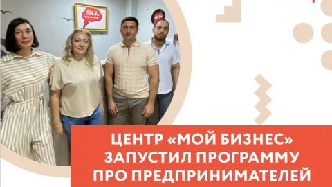 """Центр предпринимателя """"Мой бизнес"""" запустил программу про предпринимателей на радио"""