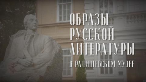 Саратовцев ждут видеорассказы о русских классиках в Радищевском музее | ВИДЕО
