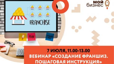 Саратовских предпринимателей научат самостоятельно создавать франшизы