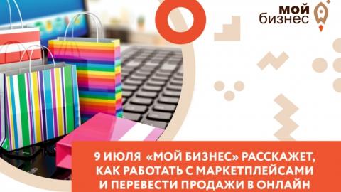 Региональным предпринимателям помогут продавать свои товары на ведущих маркетплейсах страны