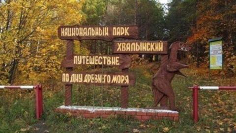 В Хвалынском национальном парке запретили строительство дач