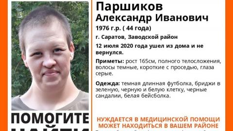 Нуждающийся в медицинской помощи саратовец пропал в Заводском районе