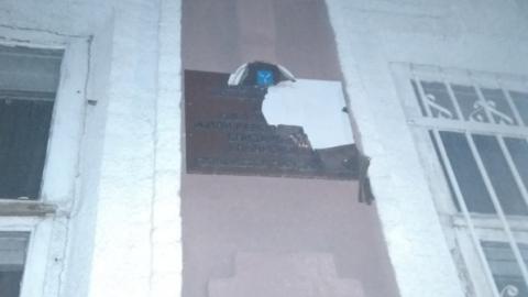 Вандалы испортили табличку на доме сестры Ленина
