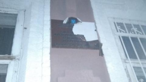 МВД и ЗАГС заинтересовались сорванной с дома сестры Ленина табличкой