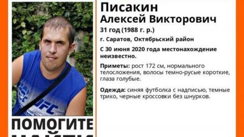 Пропал саратовец из Октябрьского района