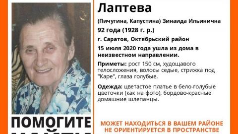 Беспомощная бабушка пропала в Саратове