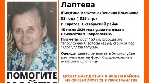 Пропавшая 92-летняя бабушка нашлась живой