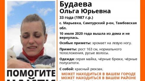 Саратовцы ищут хромую девушку из Тамбовской области