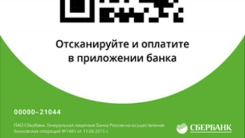 Платежный сервис Сбербанка «Плати QR» интегрирован в онлайн-кассу «Эвотор»