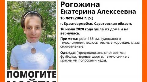 В Саратове нашлась пропавшая девушка-подросток