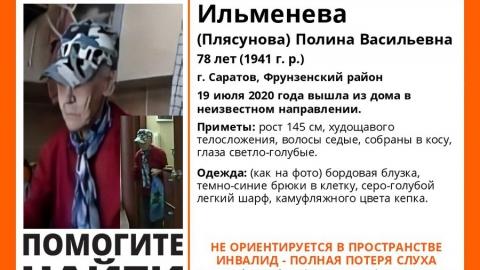 Глухая беспомощная пенсионерка пропала в Саратове