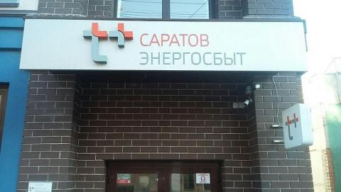 «ЭнергосбыТ Плюс» списал жителям Саратовской области пеней на миллион рублей