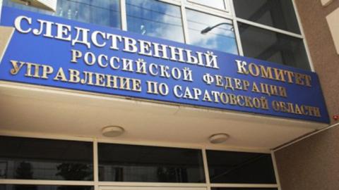 В саратовского следователя плеснули кислотой у входа в Следственное управление