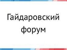 В Поволжском институте управления состоятся Гайдаровские чтения