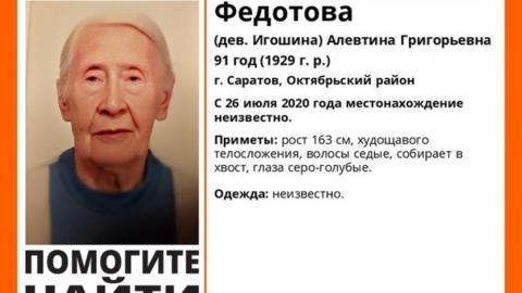 Престарелая женщина пропала в Октябрьском районе