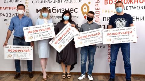 """Еще 25 предпринимателей получили антикризисные 100 000 рублей на рекламу от Центра """"Мой бизнес"""""""