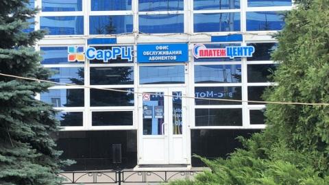 Для удобства абонентов доступен новый офис обслуживания СарРЦ
