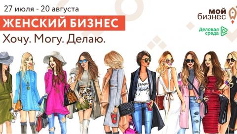 Более 500 участниц проходят обучение в онлайн-программе «Женский бизнес»