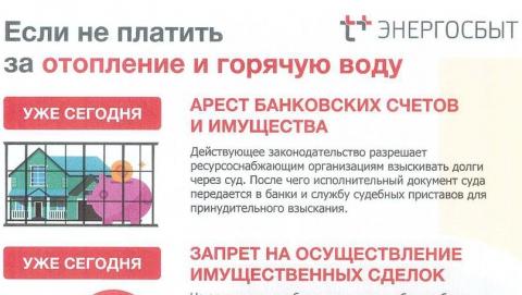 «ЭнергосбыТ Плюс» напоминает жителям Саратова и Энгельса о долгах за тепло и ГВС в размере 868 млн рублей