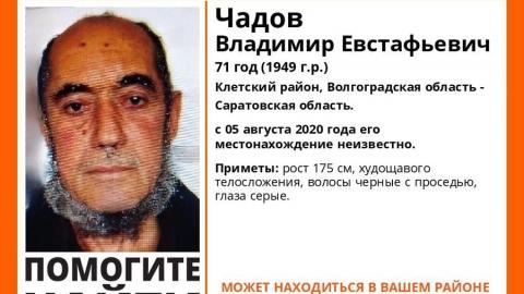 Саратовцы ищут мужчину с бородой из Волгограда