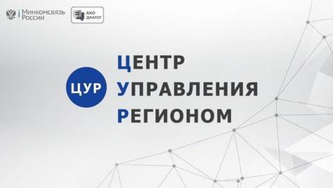 В Саратовской области откроется Центр управления регионом