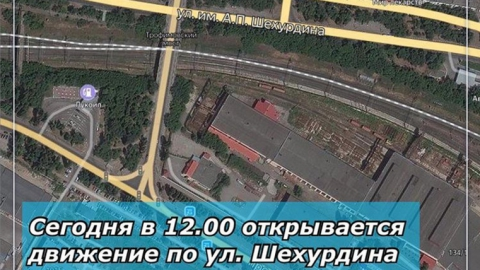 Движение по улице Шехурдина откроется сегодня