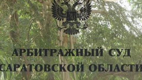 Саратовский судья украл 4 миллиона рублей