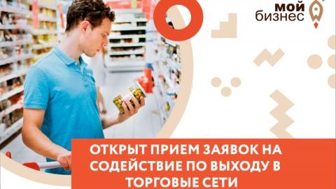 Саратовским производителям помогут выйти в торговые сети