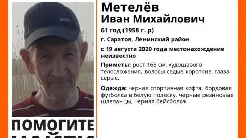 Саратовцы ищут пожилого мужчину в бейсболке