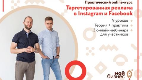 В Саратове стартовал набор на online-курс по таргетированной рекламе