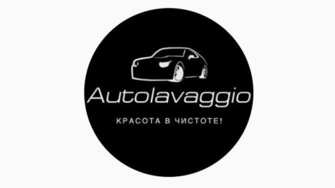 Подсказка автолюбителям – где побаловать свою «подружку», или добро пожаловать в «AUTOLAVAGGIO»