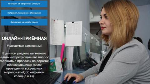 Саратовцы могут подать заявку на опломбировку через сайт КВС