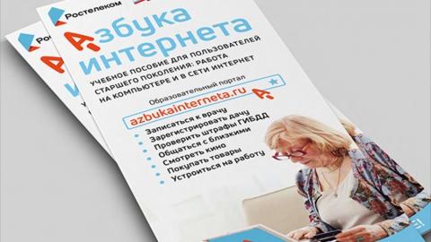 Новый обучающий модуль программы «Ростелекома» и ПФР «Азбука интернета»