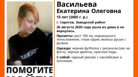 15-летняя «неформалка» пропала в Заводском районе