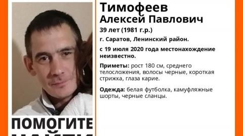 Жителя Ленинского района ищут с июля