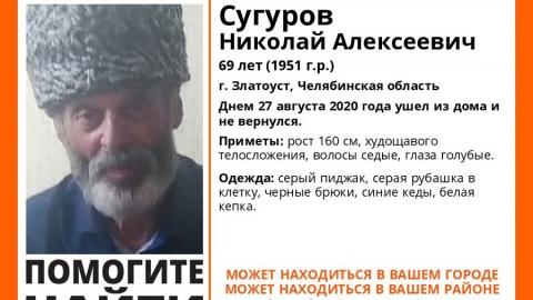 Челябинского пенсионера ищут в Саратовской области
